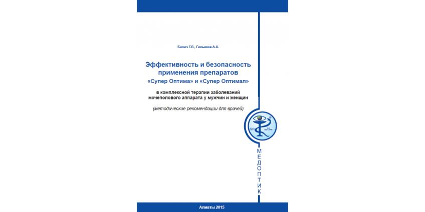 Эффективность и безопасность применения препаратов «Супер Оптима» и «Супер Оптимал»